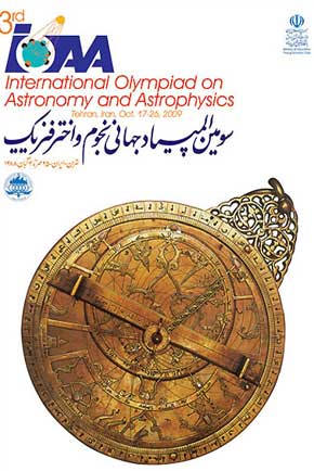 المپیاد بین المللی نجوم و اخترفیزیک