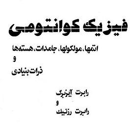 دانلود کتاب فیزیک کوانتومی آیزبرگ - رزنیک