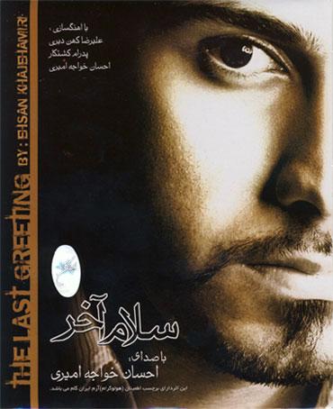 دانلود آلبوم سلام آخر احسان خواجه امیری