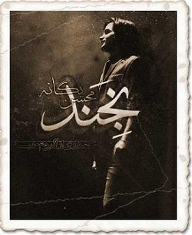 دانلود آهنگ بخند - محسن یگانه