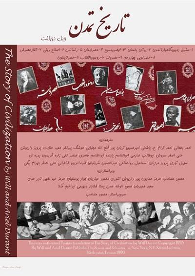 دانلود کتاب تاریخ تمدن ویل دورانت