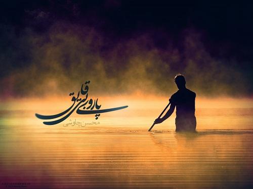 دزیره- محسن چاوشی